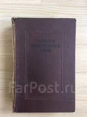Продам книгу: Словарь иностранных слов