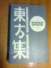 Японский детектив.
