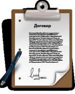 Подготовка и изменение договоров