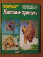 """Книга """"Животные-строители"""""""