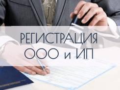 Регистрация ООО 1500 руб., ИП 500 руб. Нулевая отчетность ООО, ИП.