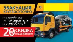 Услуги Эвакуации Автоэвакуатор Эвакуация автомобилей