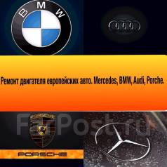 Автозапчасти на европейских авто Mersedes, BMW, AUDI, Porsche.
