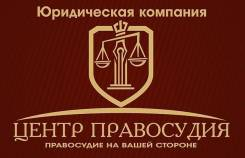 Центр Правосудия - надежный правовой защитник вашего авто