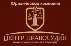 Центр Правосудия - юридическая помощь в сфере недвижимости