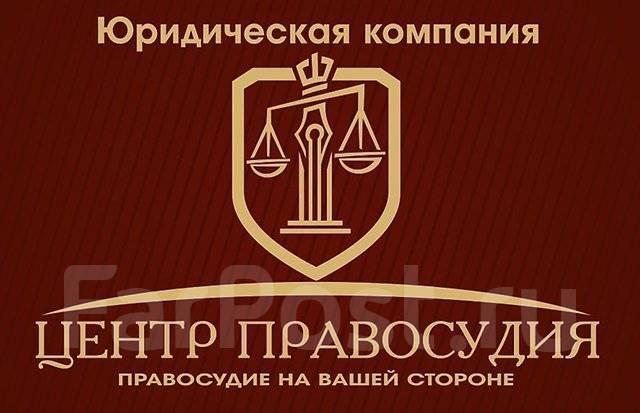 Юридическая помощь. Бесплатная первичная консультация