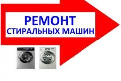 Срочный ремонт стиральных машин на дому. Гарантия!