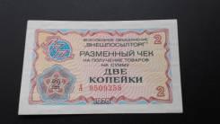 Чеки и лотерейные билеты.