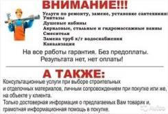 Услуги сантехника. сварщика