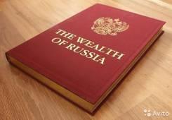 "Книга ""The Wealth of Russia"" коллекционное издание"