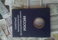 Альбом для биметаллических монет