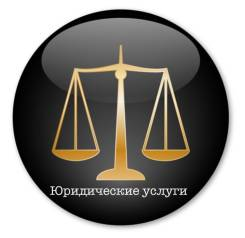 Юридические услуги по гражданско правовым спорам