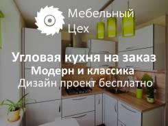 Угловая кухня по низкой цене от цеха без посредников