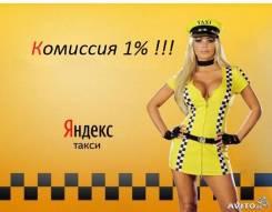 Водитель такси. Водители Яндекс Такси