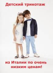 Детская одежда из Италии. Скидки!