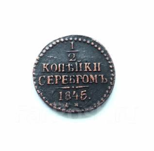 1/2 копейки серебром Николай I 1845г. CМ Не частая!