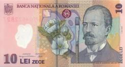 Лей Румынский.