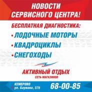 Русская механика Тайга Атака-II. исправен, есть птс, без пробега
