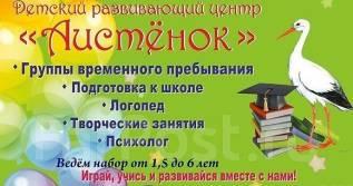 """Освободились места в старшей группе детский сад """"Аистенок"""" 64-71 микр"""