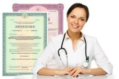 Лицензии на мед. кабинет, клинику, стоматологию и др. от 47500 руб.