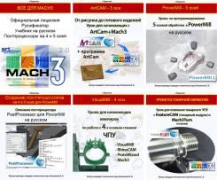Лицензия, русификатор и учебник для Mach3, учебники для ArtCAM. Под заказ