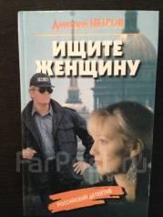 Ищите женщину Дмитрий Петров
