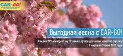 Грузоперевозки по всей России от транспортной компании CAR-GO!