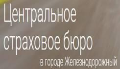 Страховое бюро ОСАГО-КАСКО в г. Железнодорожном.