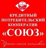 Менеджер. Кредитный потребительский кооператив «СОЮЗ». Пр-т Горького, 1