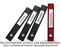 Бухгалтерские услуги для ООО и ИП, отчетность от 3000 руб. /квартал