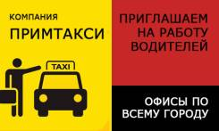 """Водитель такси. ООО """"Примтакси"""". Г. ВЛАДИВОСТОК"""