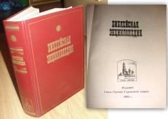 Библейская энциклопедия издания Сергиевой лавры в Находке