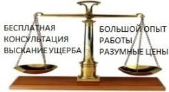 Адвокат, Юрист, защита прав потребителя, опыт, бесплатные консультации