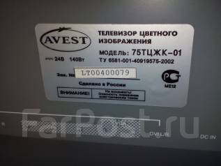 """Avest. 32"""" LCD (ЖК)"""