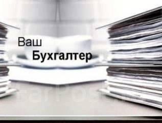 Бухгалтерские услуги, регистрация/ликвидация/изменения ИП и ООО