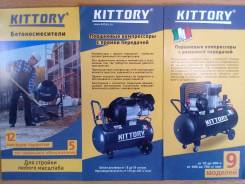 Kittory Офиц. дилер. Бетоносмесители компрессор. Покупайте без наценки