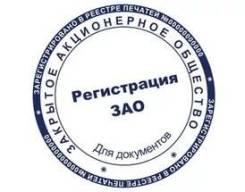 Регистрация, ликвидация, лицензии по ООО, ИП, КПК, ДНТ