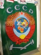 Герб табличка на металле жд СССР