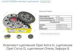 Сцепление. Opel Astra, A05 Opel Zafira, A05 Двигатели: A18XER, Z18XER
