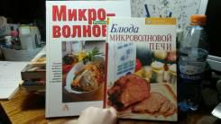 Блюда микроволновой печи, 2 книги (лот)