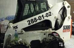 Bobcat S300. , 2008 год, 3 318 куб. см., 1 361 кг.