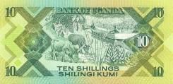 Шиллинг Угандийский.