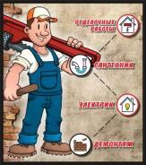 Демонтаж ные работы (ломаем, выносим, монтаж, электрик, сантехник, Ремонт)