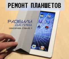 Замена тачскрина и дисплея iPad 2- 3-4 от 1500р.