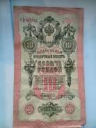 10 рублей 1909год