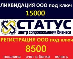 Регистрация от 1500, ликвидация от 2000 - подарки и бонусы Звоните