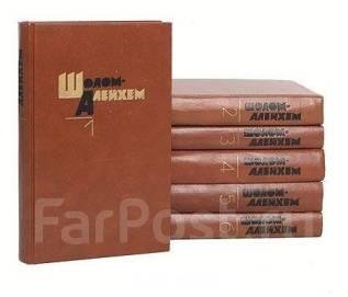 Шолом-Алейхем. Собрание сочинений в 6 томах (комплект)