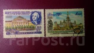СССР 200 лет МГУ 1955год