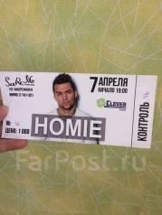 Билет на концерт Homie