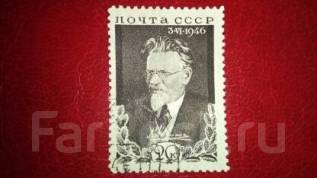 СССР Калинин 1946 год